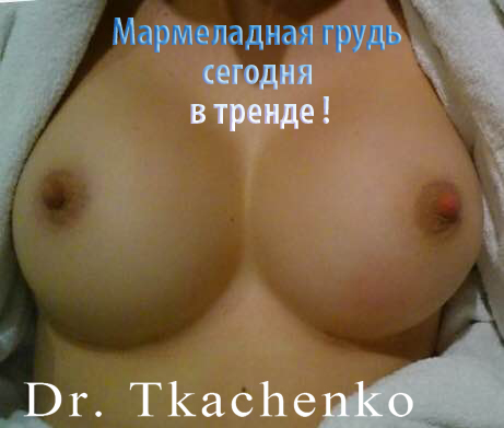 Мармеладная грудь увеличение груди
